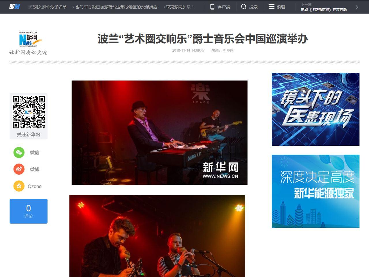 20181114_m_xinhuanet_com