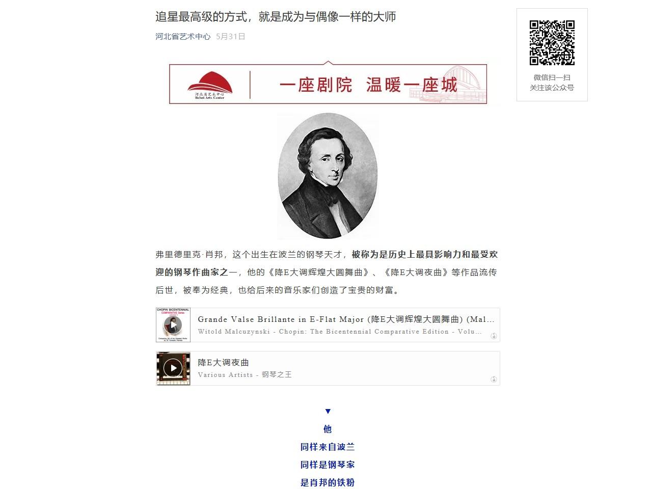 20190531_Hebei_Arts_Center