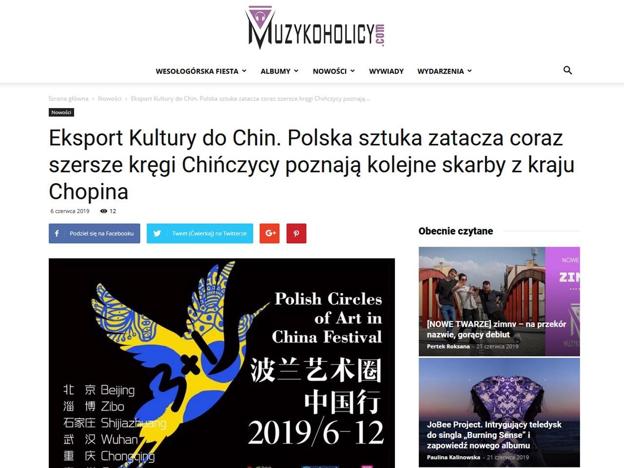 20190606_muzykoholicy.com