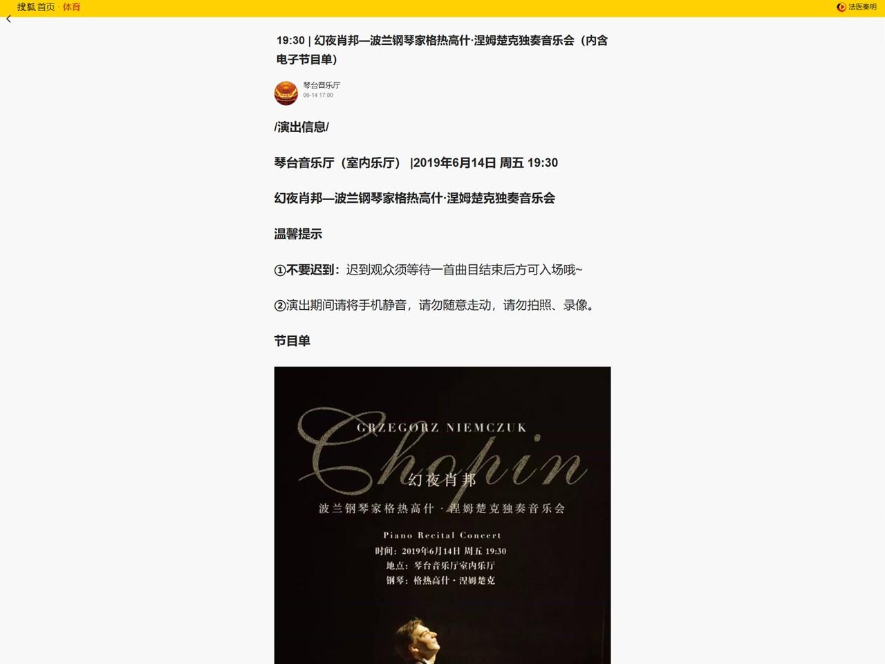 20190614_m.sohu.com