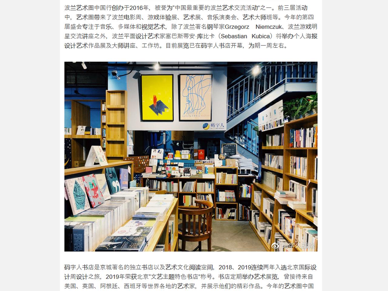 20191209_card.weibo.com