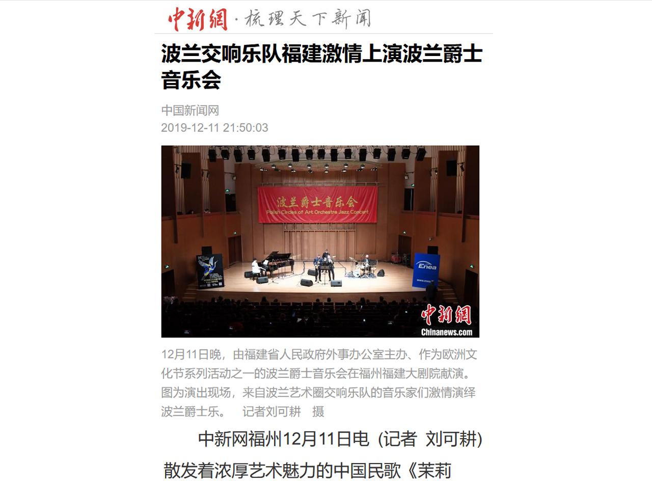 20191211_chinanews.com